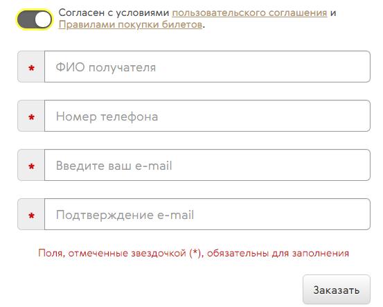 Покупка билета в Третьяковскую галерею