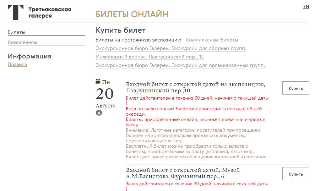 Покупка билетов в Третьяковскую галерею