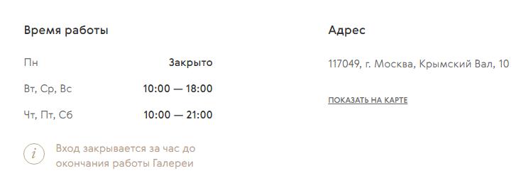 Адрес Новой Третьяковки