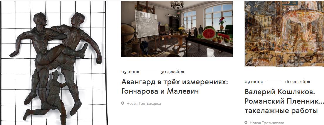 Текущие выставки в Новой Третьяковке