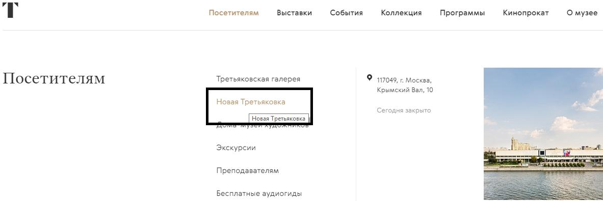 Рубрика посетителям на сайте Новой Третьяковки