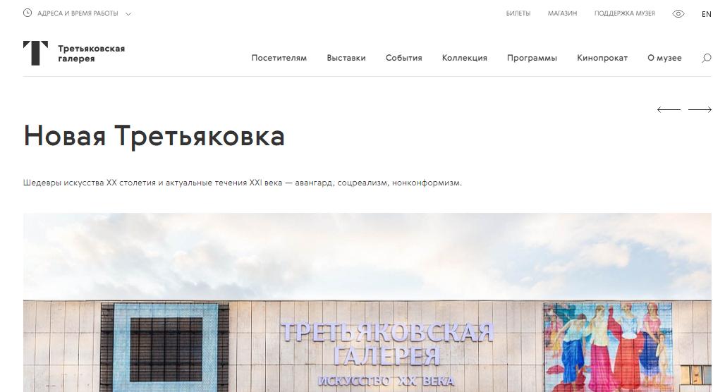Сайт Новой Третьяковки