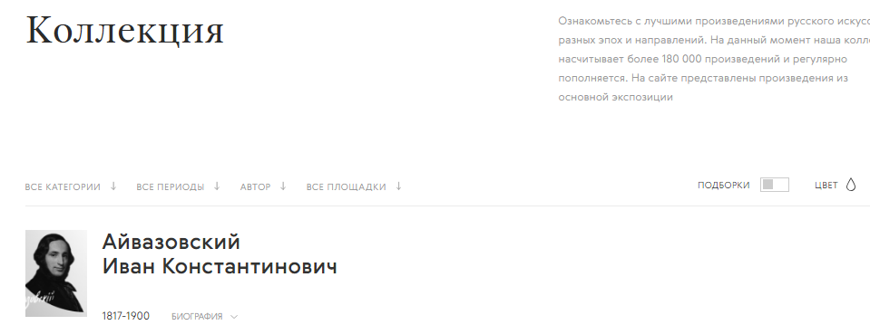Выставка картин Айвазовского в Третьяковской галереи
