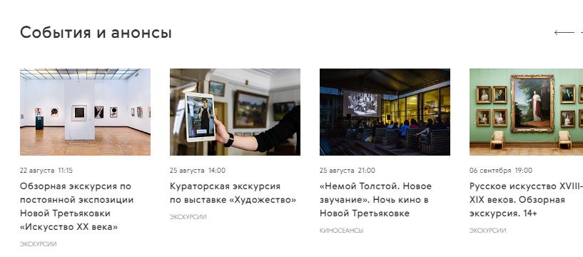 События от Третьяковской галереи