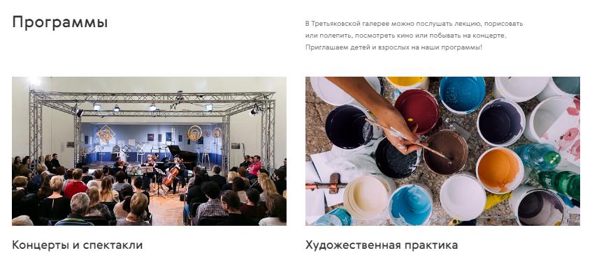 Информация о программах на сайте Третьяковской галереи