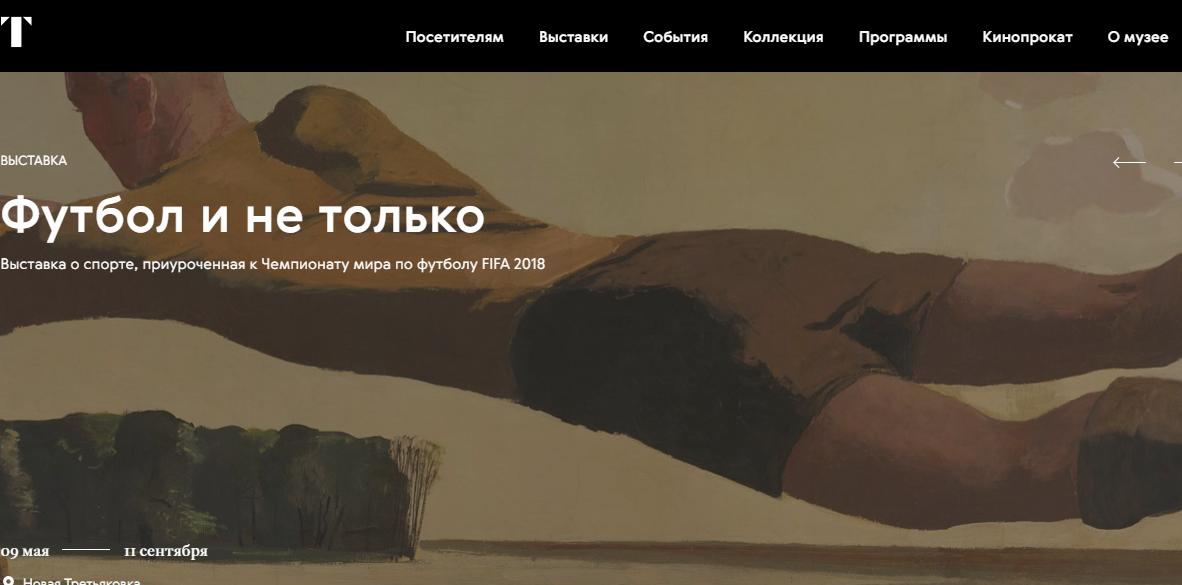 Официальный сайт Третьяковской галереи