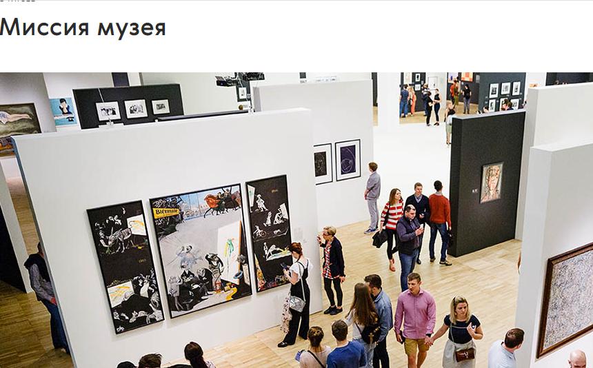 Миссия музея Третьяковская галерея