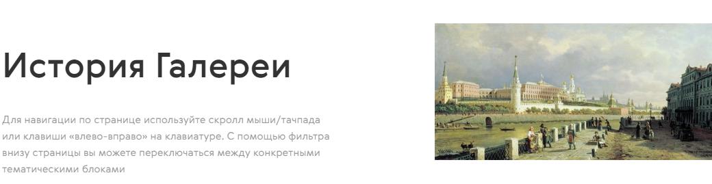 История музея Третьяковская галерея
