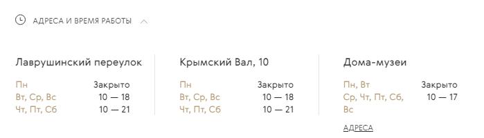 Адрес музея Третьяковская галерея