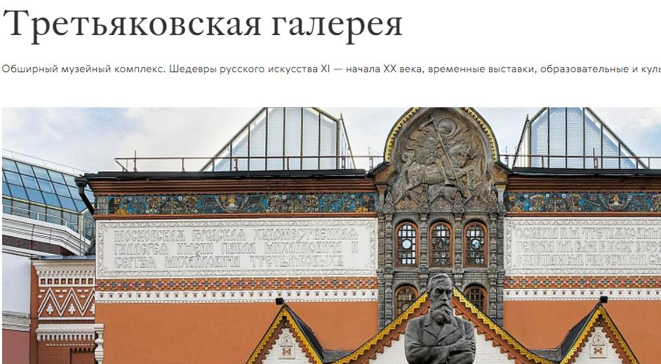 История Третьяковской галереи