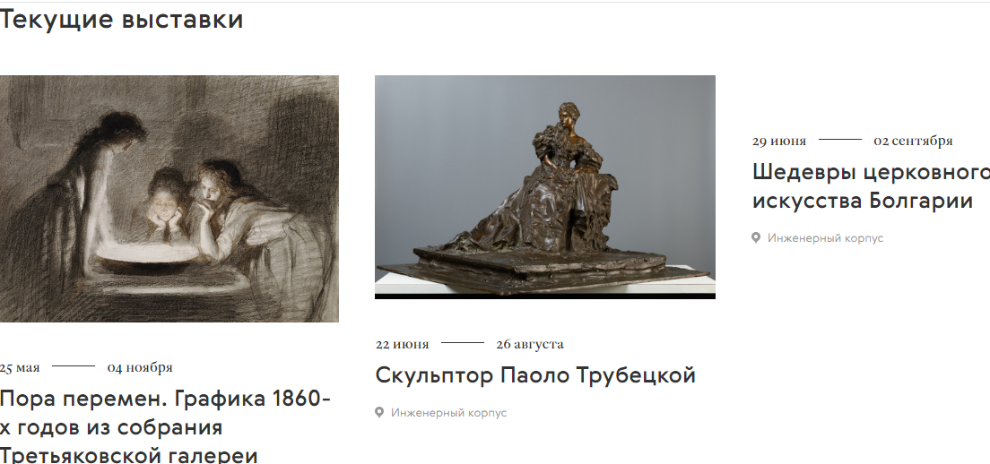 Выставки, которые предлагает Третьяковская галерея