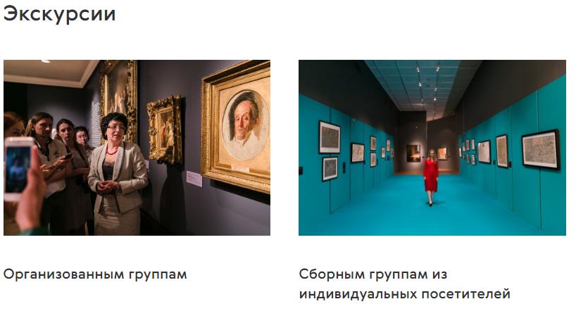 Экскурсии от Третьяковской галереи