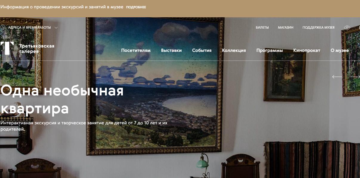 Сайт музея Третьяковская галерея